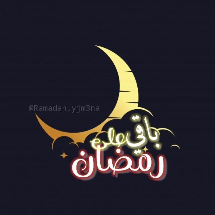 رمضان يجمعنا On Instagram إكتب مشتاقين وانت مغمض عيونك من الاكسبلور تابعني Ramadan Yjm3na باقي 28 يوم فقط تفصلنا عن Neon Signs Ramadan Neon