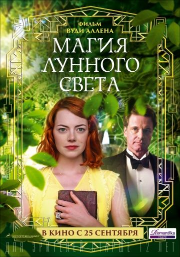 Магия лунного света (Magic in the Moonlight)