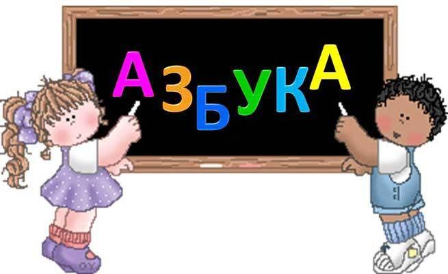 Азбука с именами | МАМА И МАЛЫШ