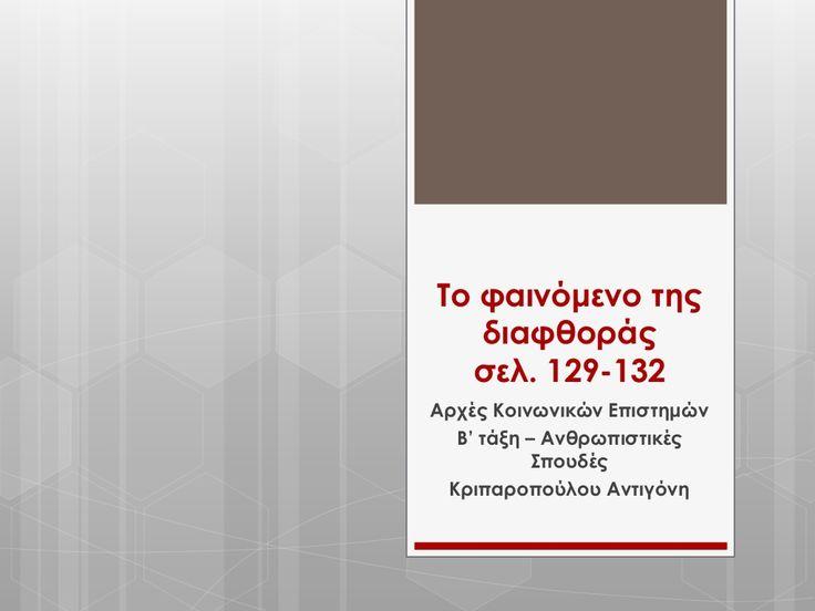 Το φαινόμενο της διαφθοράς (σελ. 129-132) by akriparopoulou via slideshare
