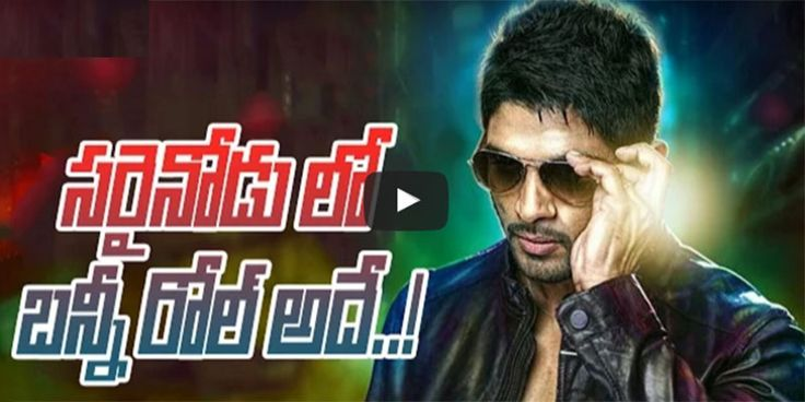 Allu Arjun's Role is Leaked Sarainodu Movie