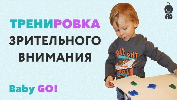 ✪ ЗРИТЕЛЬНАЯ ПАМЯТЬ. Игры на развитие зрительной памяти ребенка. Развива...