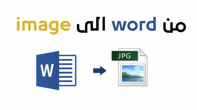 كيفية تحويل ملف ورد Word الى صوره بدون برامج Company Logo Allianz Logo Words