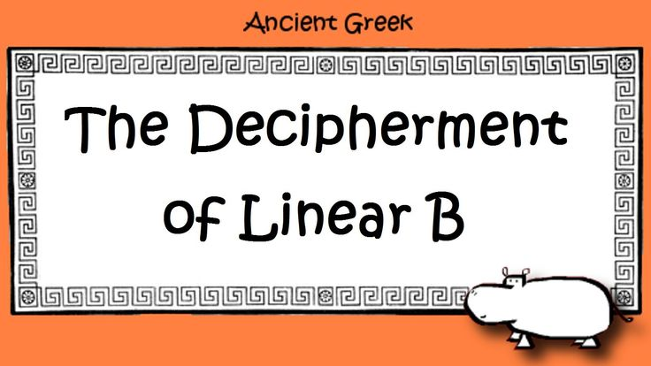 Decipherment of Linear B: Michael Ventris, Alice Kober, Ancient Greek Script, Mycenae and Crete - YouTube