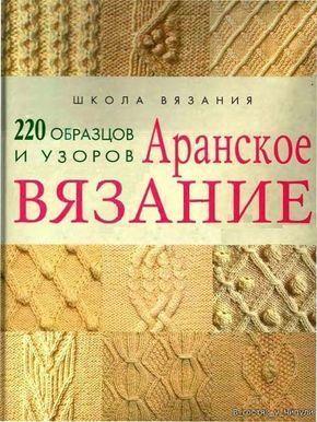 http://elisheva.ru/vyazanie/uroki-vyazaniya/1005-aranskoe-vyazanie-220-uzorov-i-obrazcov.html
