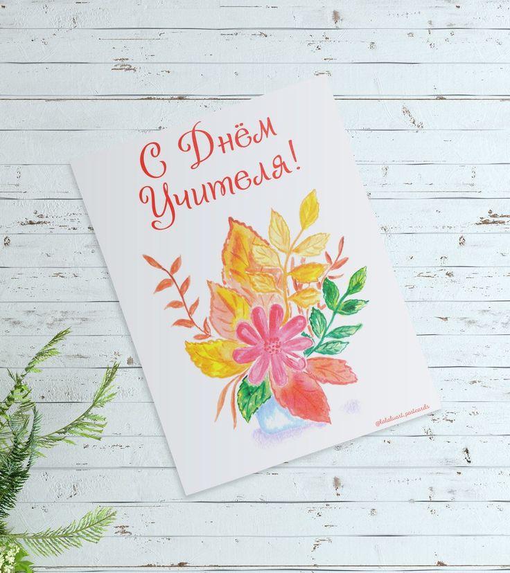 Днем, открытка для учителя своими руками рисунок