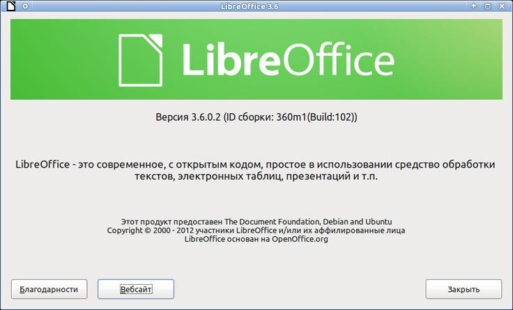 LibreOffice 3.6 — теперь [del]банановый[/del] зелёненький!