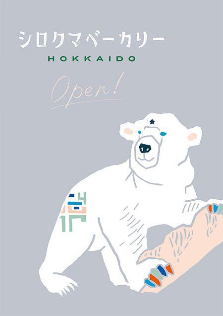 シロクマパンで知られる、札幌のパン屋さんの直営店。地元で18年間愛されてきた「地麦パン工房・れもんベーカリー」が移転して、今月9日より、新しく「シロクマベーカリ...