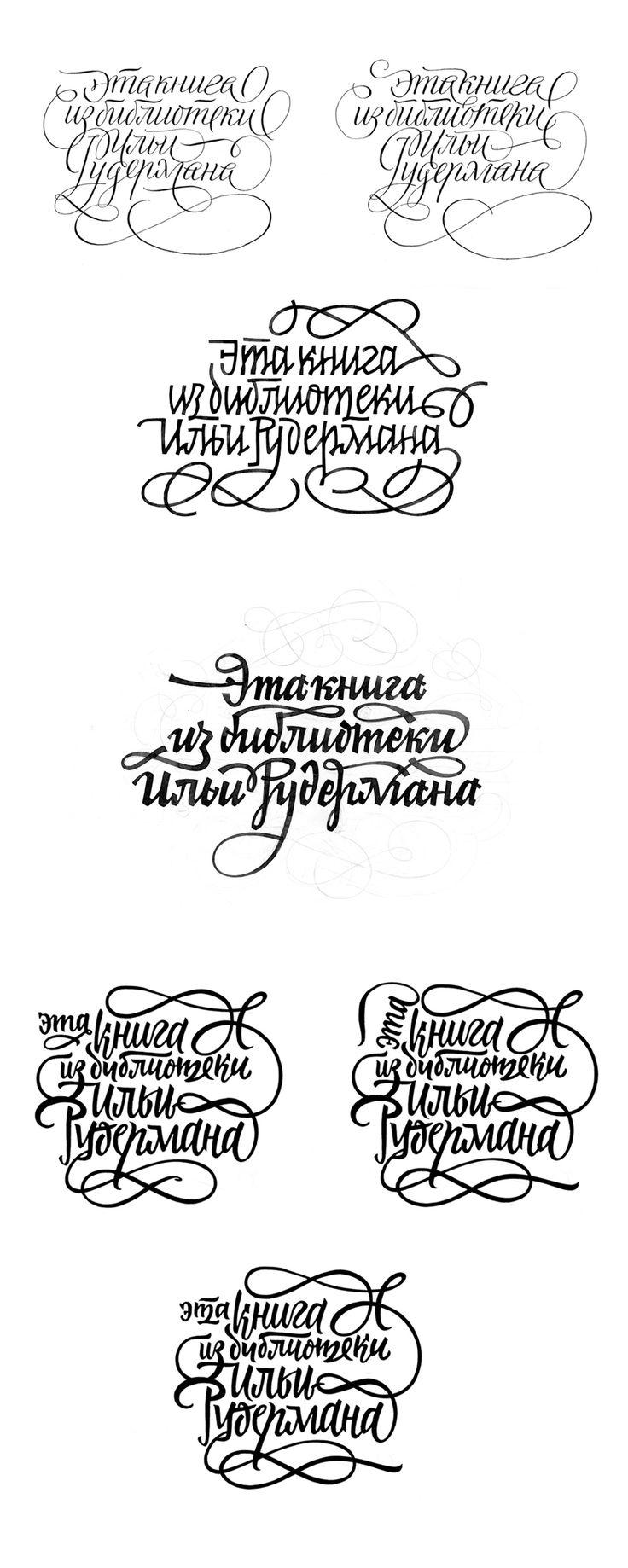 Ex libris for Ilya Ruderman