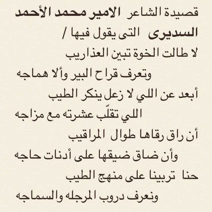 Pin By Aishaعائشة On شعر واشعار وشعار Math Arabic Calligraphy Math Equations