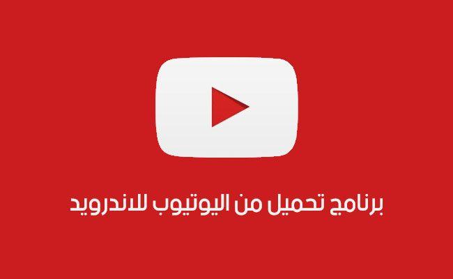 برنامج تحميل من اليوتيوب للاندرويد Gaming Logos Letters Logos