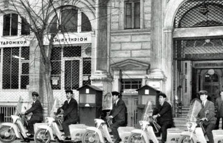 ΑΘΗΝΑ δεκαετία του '50. Κεντρικό Ταχυδρομείο !!! Η διανομη αλληλογραφίας ξεκινάει........
