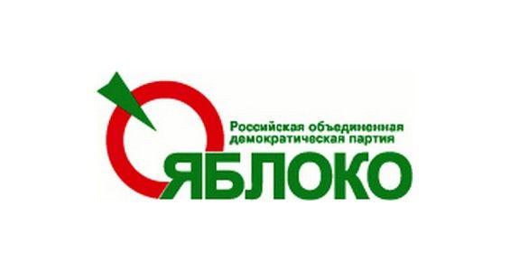 """В 1993 году для выборов в новый законодательный орган - Федеральное Собрание был образован избирательный блок «ЯБЛоко» – """"Явлинский – Болдырев – Лукин""""."""