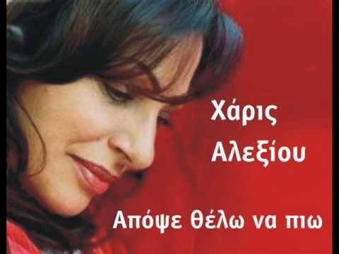 Haris Aleksiou - apopse thelo na pio http://lucratoarea.blogspot.ro/2012/06/greek-music-today-for-you.html