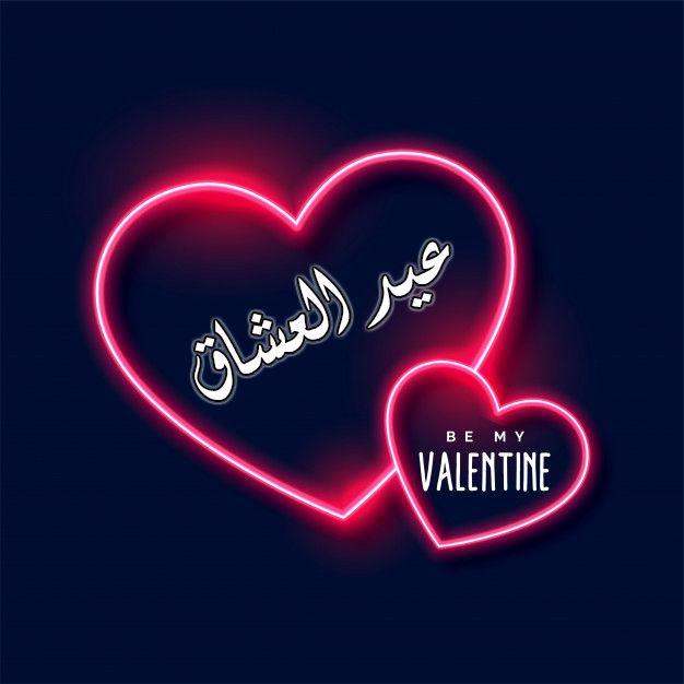 صور عيد العشاق 2020 عالم الصور Neon Signs Be My Valentine Soka