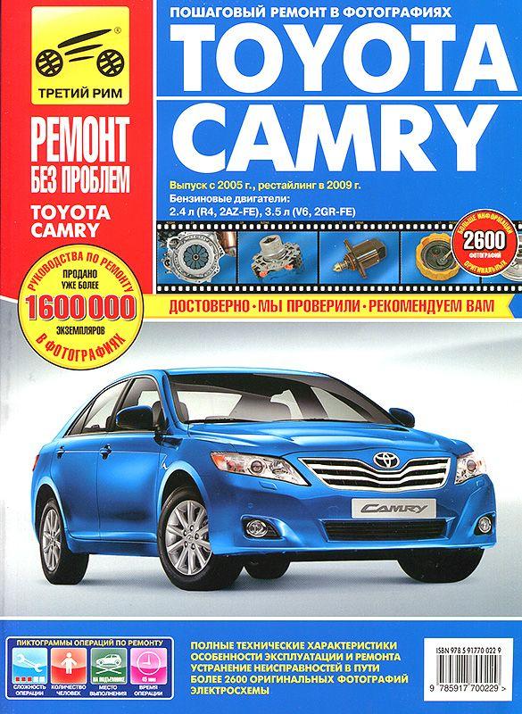 Skachat Knigu Tojota Kamri 40 Toyota Camry Automotive Repair Camry