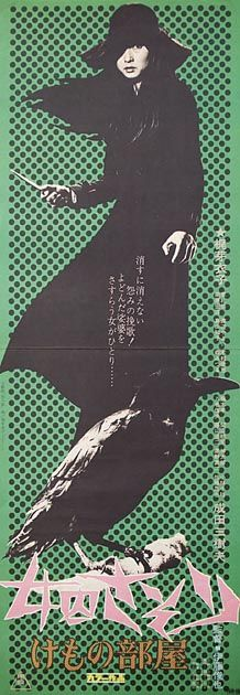 Female Prisoner Scorpion (1973) Japan - Japanese Movie Poster