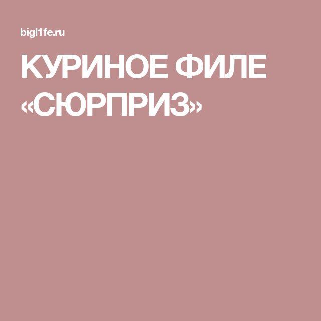 КУРИНОЕ ФИЛЕ «СЮРПРИЗ»