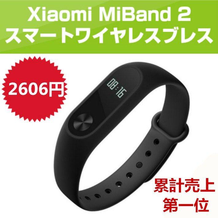 Xiaomi Mi Band 2スマートワイヤレスブレス有機EL液晶搭載 時刻チェック可能 リストバンド 心拍計ウェアラブル 3点で10%OFF、4点以上で15%OFF、さらに6000円以上で600円OFF(クーポンコード:6月)、合計10000円以上で送料無料! 期間:6/1(木)~6/5(月) もっと多くの商品を @taidobuy でチェックしてください。 #taidobuy#新作登場#エレガント#日常生活#デート#素敵#人気高い#上質で安い#ファション#デザイン#可愛い#きれい#おしゃれ#いいね#シック#素敵#美しい#女性力アップ#魅力#快適#種類豊富#カジュアル#通勤