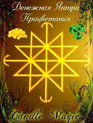 магия - рунические ставы-3 | Записи в рубрике магия - рунические ставы-3 | Дневник nordsahalin