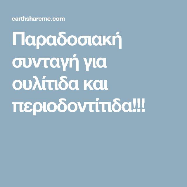 Παραδοσιακή συνταγή για ουλίτιδα και περιοδοντίτιδα!!!