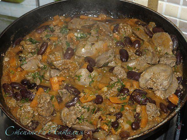 Добрый вечер, Страна) Рецепт, который хочу предложить, попадает и под ПП и под бюджетную кулинарию! Это тушеная куриная печенка с фасолью в томатном соусе. На 700-800 грамм куриной печенки: 1-2 моркови 1-2 луковицы 2/3 стакана томатного соуса( томатного сока, томатов в собственном соку, разведенной томат-пасты) стакан фасоли (отварной или консервированной) чеснок, зелень соль, перец. фото 1