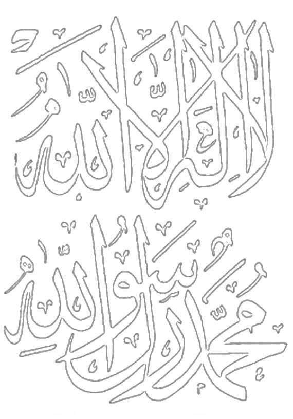 84 best islamic coloring pages images on pinterest for Arabic coloring pages