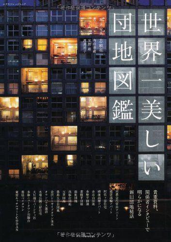 世界一美しい団地図鑑 (エクスナレッジムック)   内田 青蔵 http://www.amazon.co.jp/dp/4767813956/ref=cm_sw_r_pi_dp_n50kub1A5DVZ9