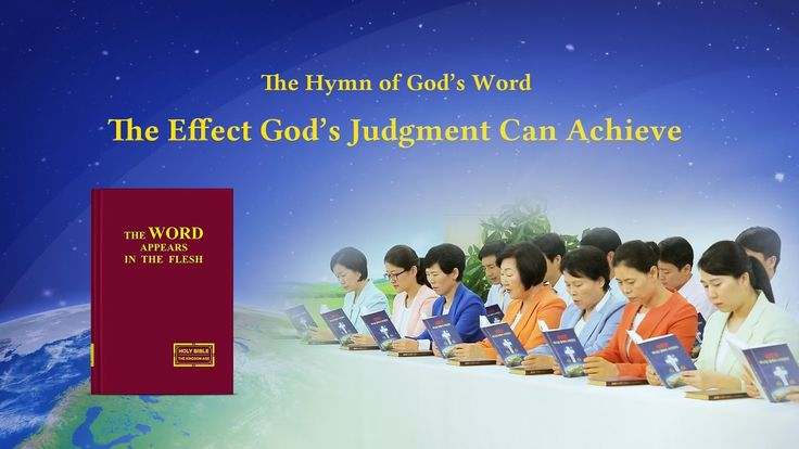 "The Church of Almighty God | The Hymn of God's Word ""The Effect God's Ju..."