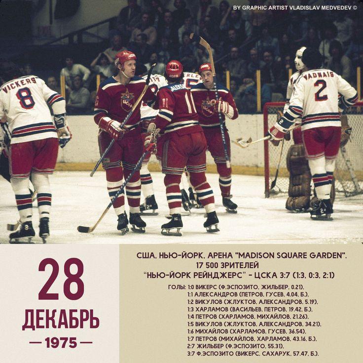 Суперсерия 1975-76 г.г. #хоккей #цска #ньюйоркрейнджерс #нхл #nhl #icehockey