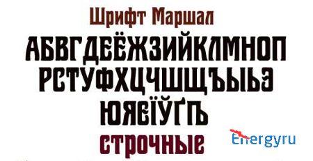 Картинки по запросу винтажные шрифты