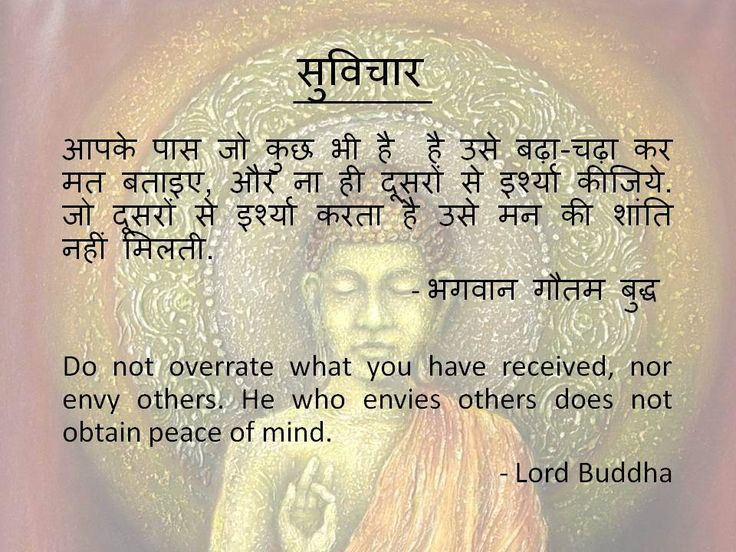 Do not overrate what you  have received, Nor envy other. He who envies others does not obtain peace of mind