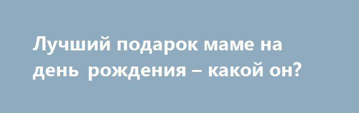 Лучший подарок маме на день рождения – какой он? http://ramamama.ru/luchshij-podarok-mame-na-den-rozhdeniya-kakoj-on/  День рождения мамы – очень важное событие для абсолютно каждого любящего ребенка. Вне зависимости от того, сколько сыну или дочке лет, они хотят достойно поздравить самого дорогого и близкого человека, лишний раз проявив заботу и любовь. Но как же выбрать лучший подарок для мамы на день рождения? Как известно, все люди разные – у каждого […]