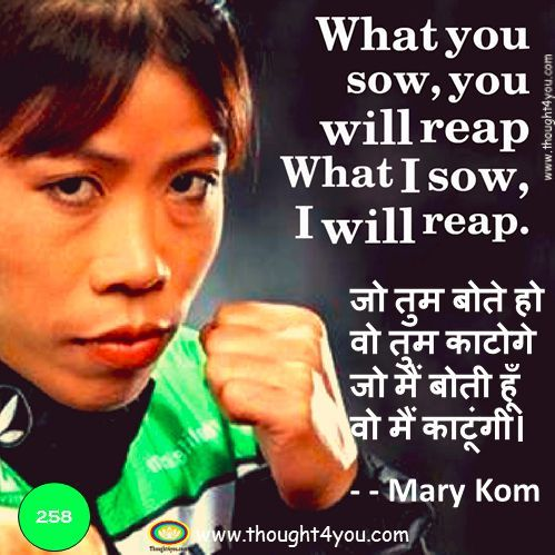 Quotes By Mary Kom, कोट्स,Mary Kom Quotes, Mary Kom Quotes in Hindi, Mary Kom, Karma, Quotes on KARMA , Reap, sow