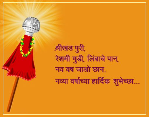 Download Free Gudi Padwa Images HD Wallpapers, happy Gudi padwa, Gudi Padwa wallpapers, gudi padwa images wishes, Happy Gudi padwa wishes messages.