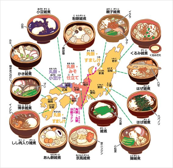 ご当地お雑煮大集合♪日本のお雑煮レシピ集 MERY [メリー]