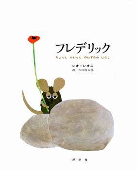 フレデリック|絵本ナビ : レオ・レオニ,谷川 俊太郎 みんなの声・通販