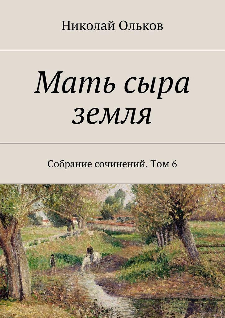 Мать сыра земля. Собрание сочинений. Том6 #чтение, #детскиекниги, #любовныйроман, #юмор, #компьютеры, #приключения, #путешествия