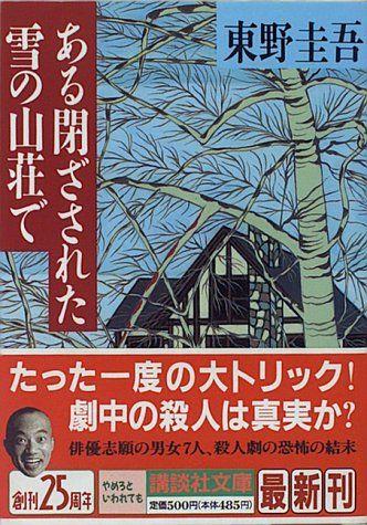 ある閉ざされた雪の山荘で (講談社文庫) 東野 圭吾 早春の乗鞍高原のペンションに集まったのは、オーディションに合格した若き男女七名。これから舞台稽古が始まるのだ。豪雪に襲われ孤立した山荘での殺人劇である。だが一人また一人、現実に仲間が消えていくにつれ、彼らの中に疑惑が生じる。果してこれは本当に芝居なのか、と。一度限りの大技、読者を直撃。 http://www.amazon.co.jp/dp/4061859099/ref=cm_sw_r_pi_dp_gY0pub13DBKAH