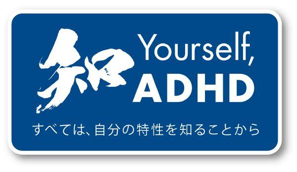大人のADHDに関する情報や、充実した社会生活をおくるためのヒント、サポート情報、チェックリスト、体験談など役立つ情報を詳しくご紹介します。ADHDという治療できる病気かもしれませんので。病院検索でお医者さんを検索し悩みや不安を相談してみましょう。