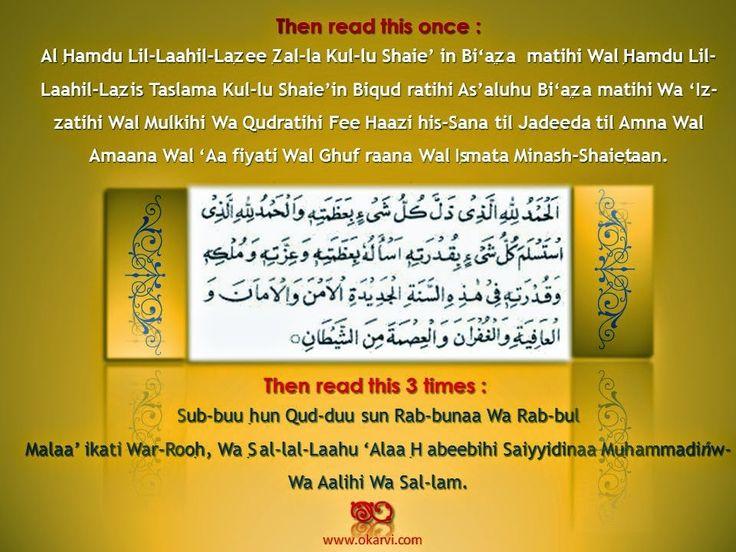 DUA MUHARRAM-3 # DUA # Dua Muharam # Muharam Dua #Nya Saal Mubarak # Islamic Month # Islamic New Year, # 1436 #Hijri # Okarvi # Auraad e Mashaa'ikh, Book, # Okarvi # Kaukab Noorani Okarvi   http://www.okarvi.com/