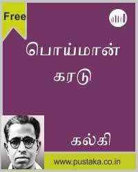 Poimaan Karadu - Tamil eBook