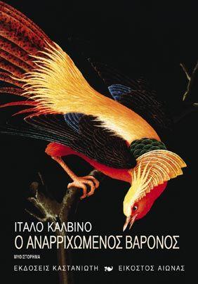 «Ο αναρριχώμενος βαρόνος» | Εκδόσεις Καστανιώτη