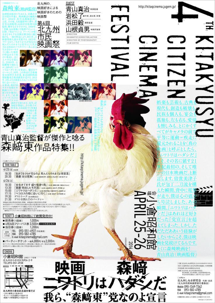 Kitakyushu Citizen Cinema Festival - Yukiko Tomita (ecADHOC)