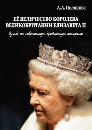 Полякова А.А. - Ее Величество Королева Великобритании Елизавета II. Взгляд на современную британскую монархию