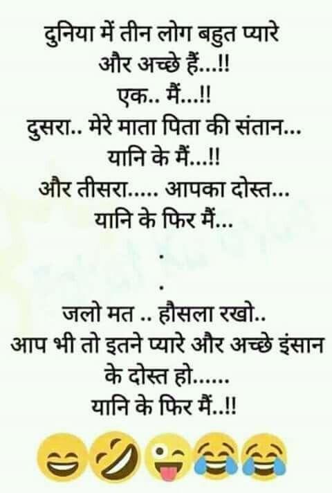 Pin By Divya Rathore On Funny Jokes Sms Jokes Jokes Jokes In Hindi