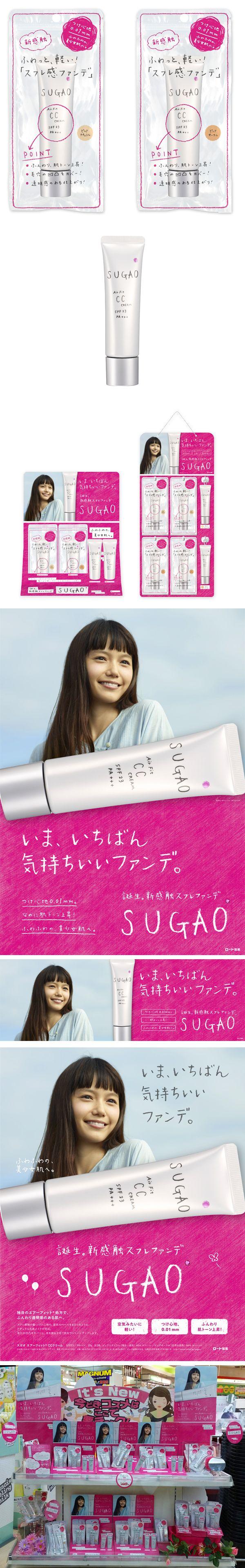 ロート製薬 SUGAO パッケージ/広告/店頭什器