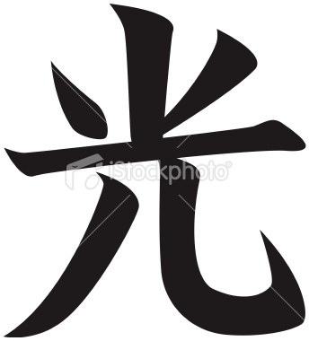 17 best images about kanji symbols on pinterest the army
