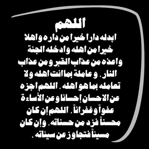 صور دعاء للميت أدعية لموتانا وموتى المسلمين Muslim Quotes Words Miss You Dad