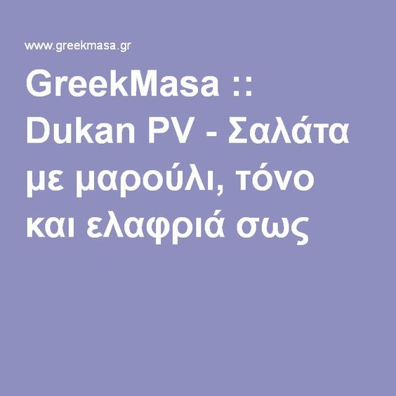 GreekMasa :: Dukan PV - Σαλάτα με μαρούλι, τόνο και ελαφριά σως